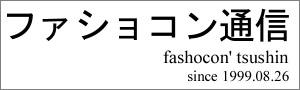 ファショコン通信